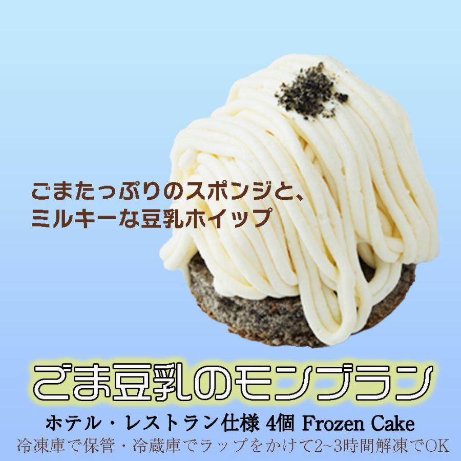 ゴマ豆乳のモンブラン ケーキ 新商品 ギフト プレゼント ご褒美 業務用 冷凍 レストラン ホテル カフェ フローズン