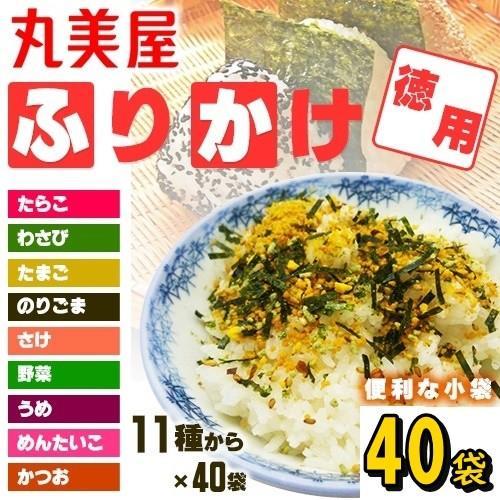 丸美屋 徳用 ふりかけ 選べる 年中無休 1種 40袋 x 送料無料 1パック ネコポス便 日本最大級の品揃え 2.5g