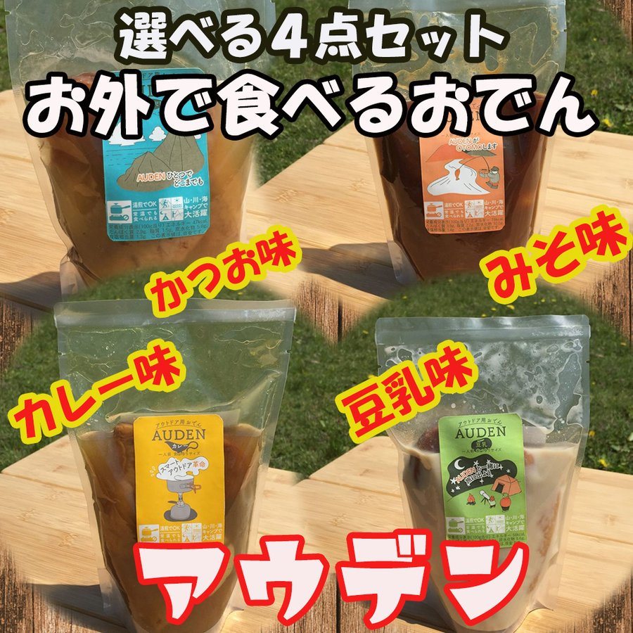 アウトドア用おでんAUDEN新発売!AUDEN4点セット|ito-syo-on-line