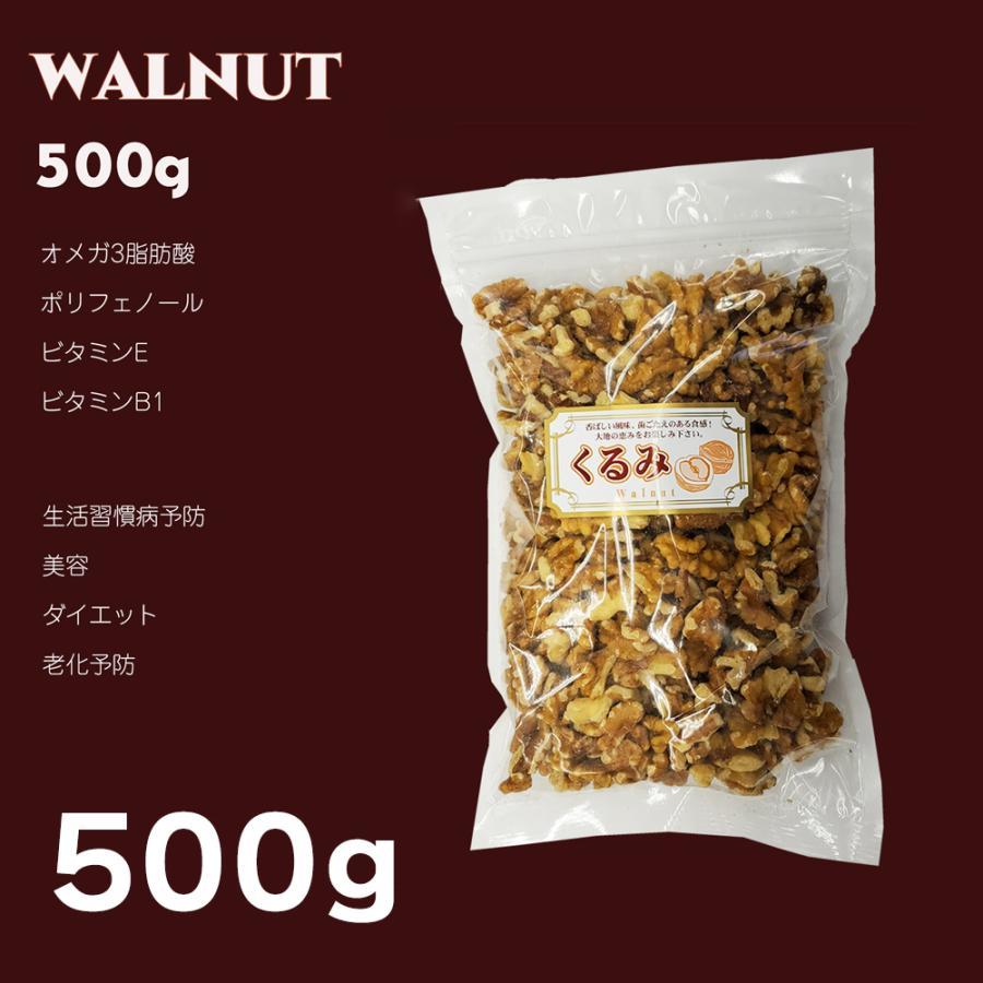 クルミ くるみ 無塩 送料無料 500g ito-syo-on-line