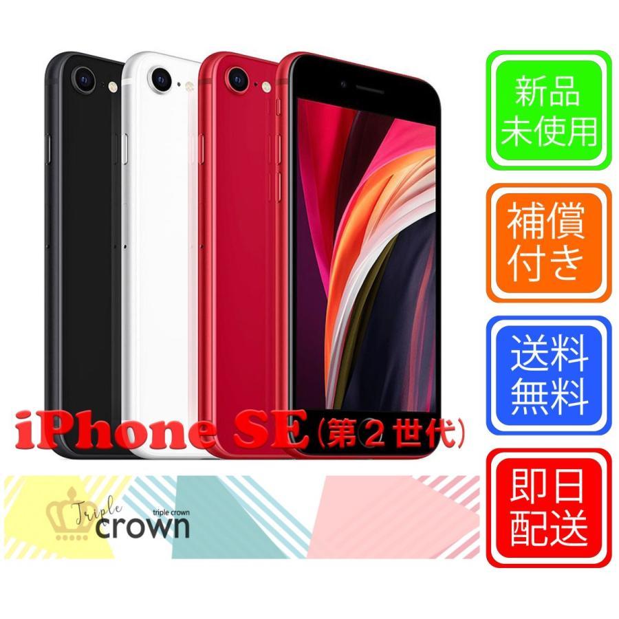 iPhone SE2 公式ショップ 64GB 第2世代 SIMフリー 新品 未使用 白ロム本体 2020年発売 黒 アイフォン 判定〇 日本産 レッド ブラック 白 格安シムOK ホワイト 赤