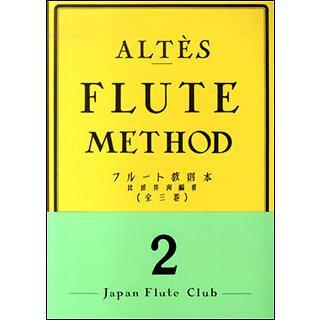 売り込み アルテフルート教則本 日本全国 送料無料 第2巻