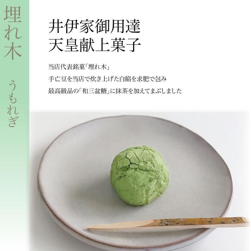 ご進物に!彦根銘菓「埋れ木」「道芝」詰合せ1号箱|itojyu|02