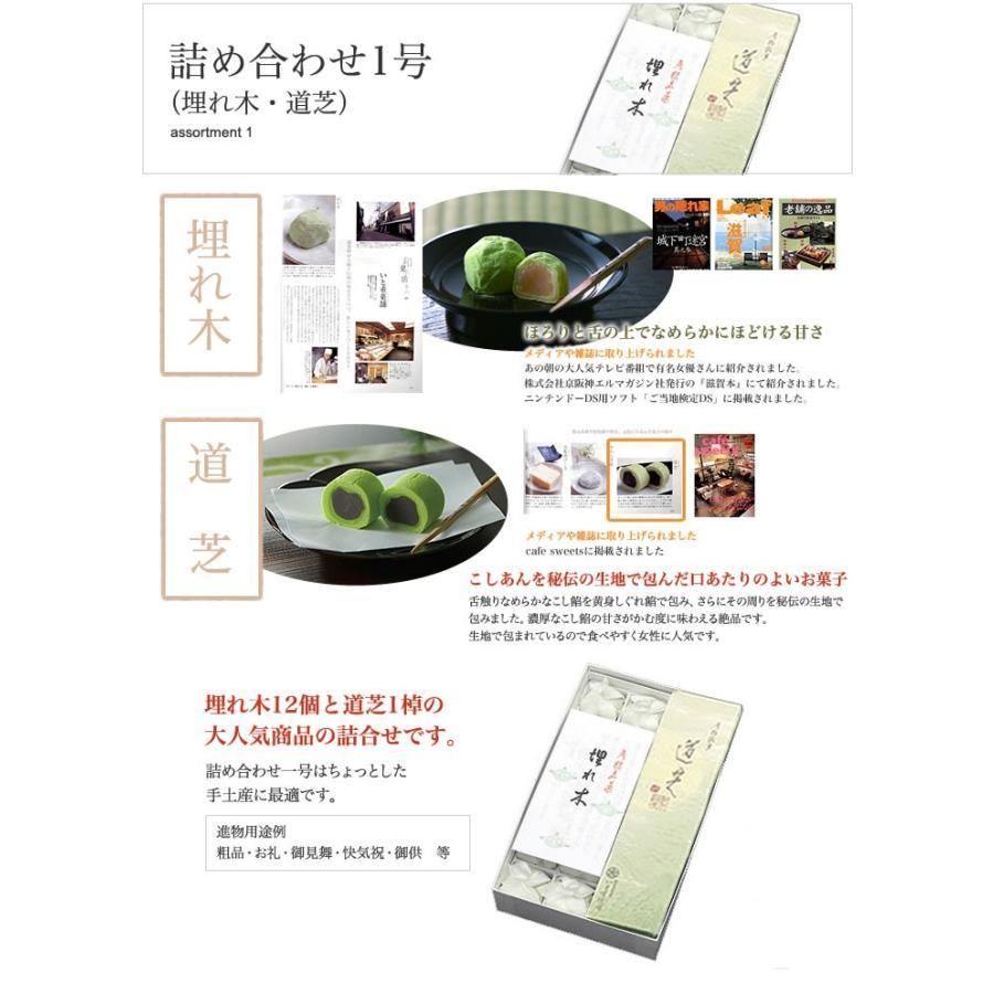 ご進物に!彦根銘菓「埋れ木」「道芝」詰合せ1号箱|itojyu|04