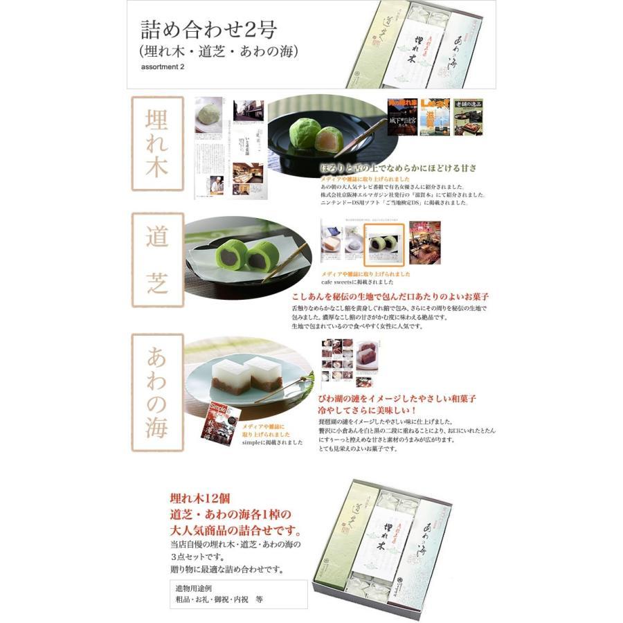 ご進物に!彦根銘菓「埋れ木」「道芝」「あわの海」詰合せ2号箱|itojyu|05