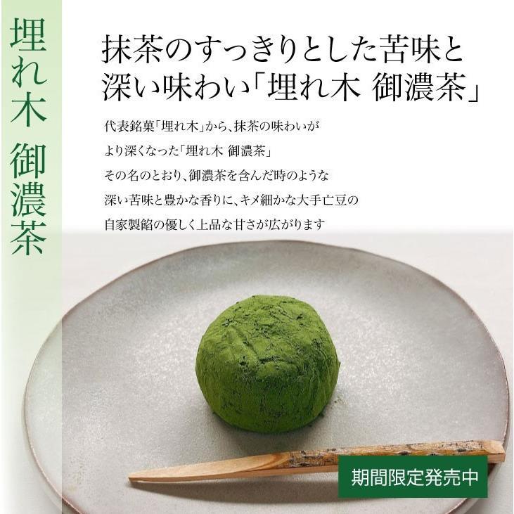 詰合せ 埋れ木 3個/埋れ木さくら 6個/埋れ木御濃茶 6個|itojyu|05