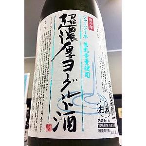 超濃厚 ジャージーヨーグルト酒 1.8L 通年クール便発送品 送料にクール代が含まれています 宮城県大崎市 予約販売品 新澤醸造店 定番キャンバス