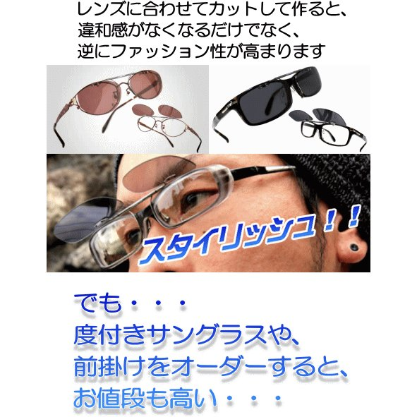 送料無料キャンペーン中!ソフトケース付き!シーザーフリップ2 偏光サングラス 前掛け エプロン 度付メガネに装着する |itoturi|02