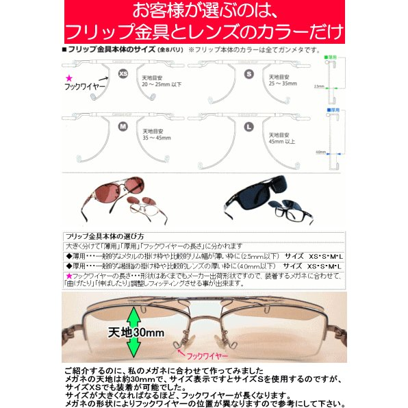 送料無料キャンペーン中!ソフトケース付き!シーザーフリップ2 偏光サングラス 前掛け エプロン 度付メガネに装着する |itoturi|04
