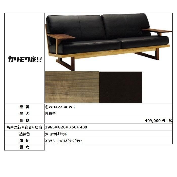 【カリモク家具・人気商品】★長椅子WU4723X353 【カリモク家具・人気商品】★長椅子WU4723X353