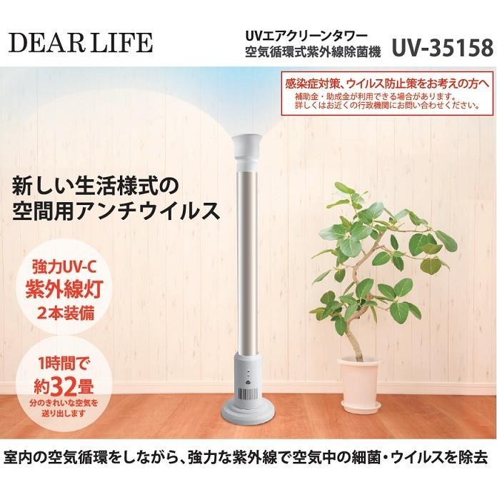 【先行予約開始】UVエアクリーンタワー空気循環式紫外線除菌機 UV-35158