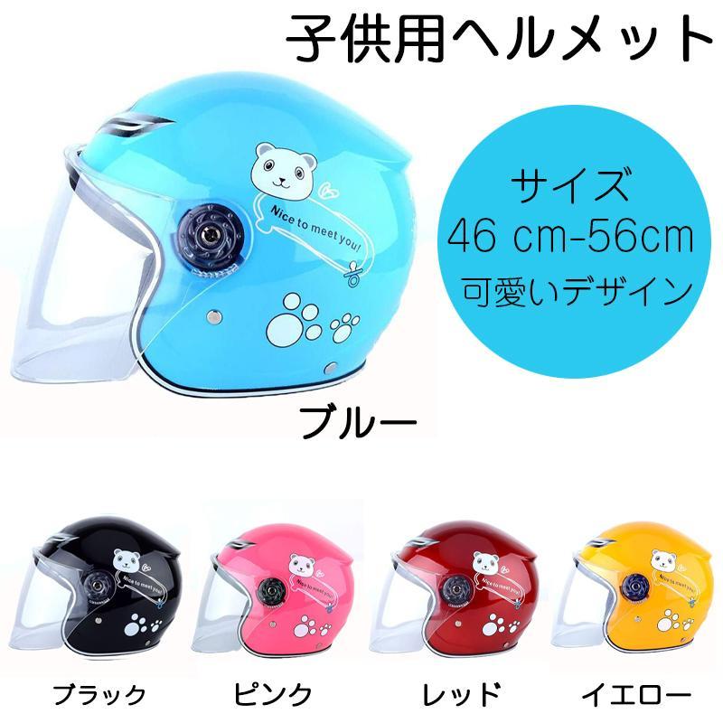 子供ヘルメット トレンド 子供用ヘルメット 電気自動車ヘルメット オートバイのヘルメット 電気自動車軽量フルフェイスヘルメット冬 電動自動車子供の安全ヘルメット 贈物