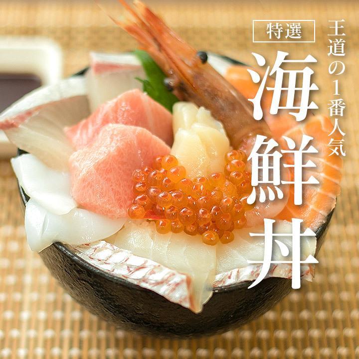 特選 8種の海鮮丼 新作製品、世界最高品質人気! 本マグロ 鯛 カンパチ サーモン 価格 お刺身にも お中元にも 海老 いくら イカ ホタテ