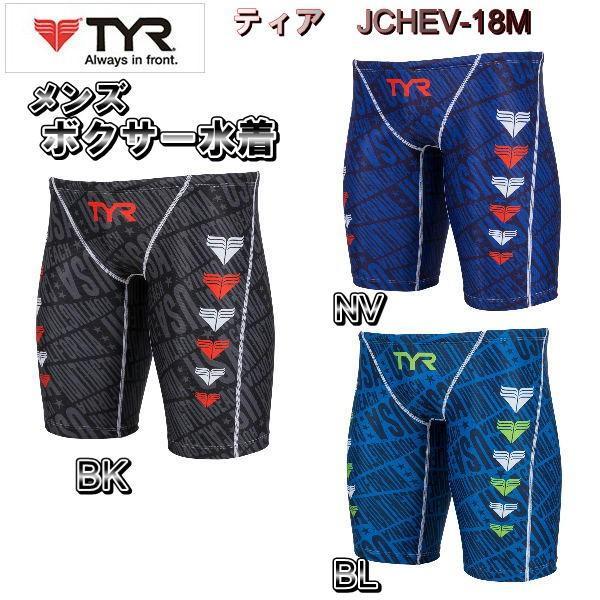 TYR(ティア) JCHEV-18M メンズ水着 競泳 練習用 ロングボクサー水着/メール便対応|itspo