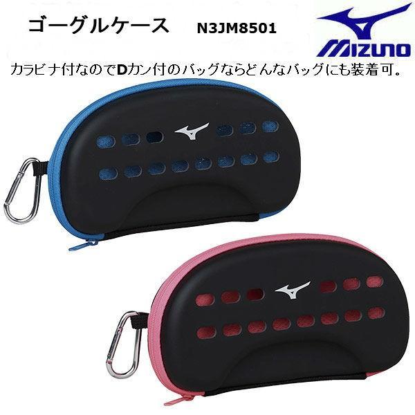 ミズノ(MIZUNO)N3JM8501  ゴーグルケースL|itspo