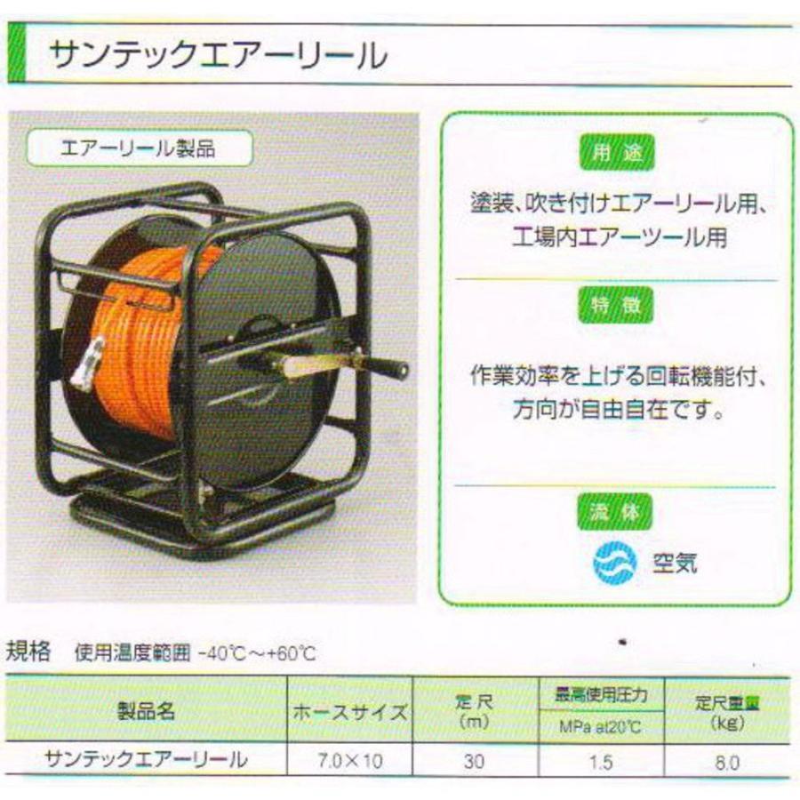 TOGAWA サンテックエアーリール STCR730 7.0×10.0mm 30m