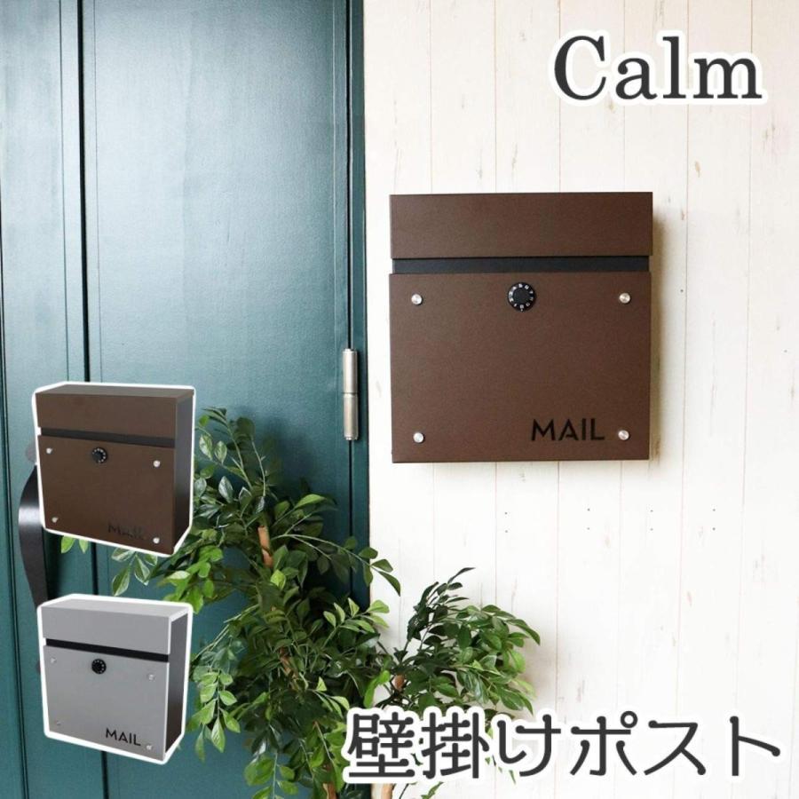 ヤマソロ (YAMASORO) 壁掛けポストcalm ダイヤル式扉 ガルバナイズド加工 錆びにくい 粉体塗装 ブラウン BR   ポスト 壁