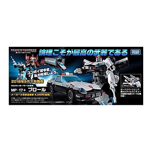 トランスフォーマー マスターピース MP-17+ プロール(タカラトミーモール限定)