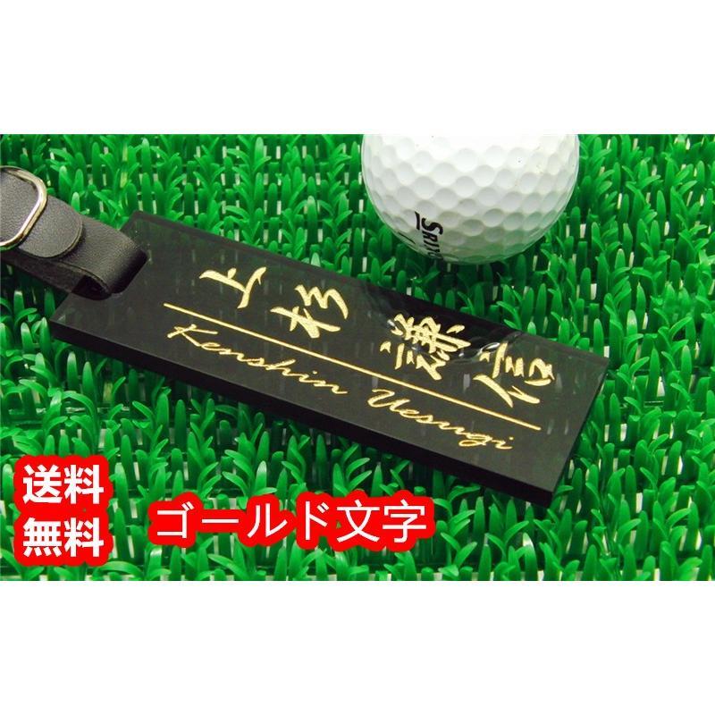 ゴルフ 再再販 ※ラッピング ※ ネームプレート アクリル 金文字 5mm 二列彫刻 ネームタグ ベルト付き 送料無料