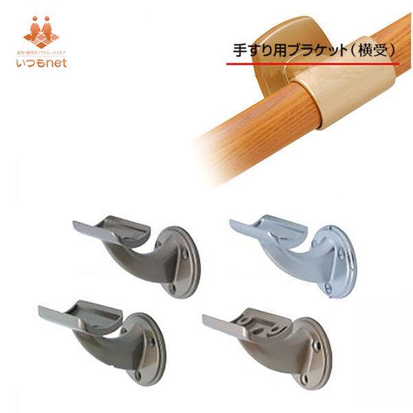 38mm 45mm KYB ブラケット 45Ф お得 横受 手すり金具 迅速な対応で商品をお届け致します 38Ф