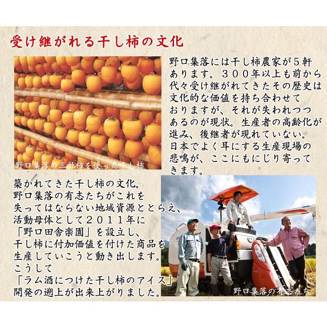 里山のオーベルジュ薪の音の「ラム酒につけた干し柿のアイス」 6個セット (1個100ml)  *送料込 *冷凍|ittoumono|03