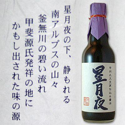 納得の味と香り さしみ専用 本醸造 SALE 再仕込み醤油 星月夜 オンラインショッピング ヤフー限定品