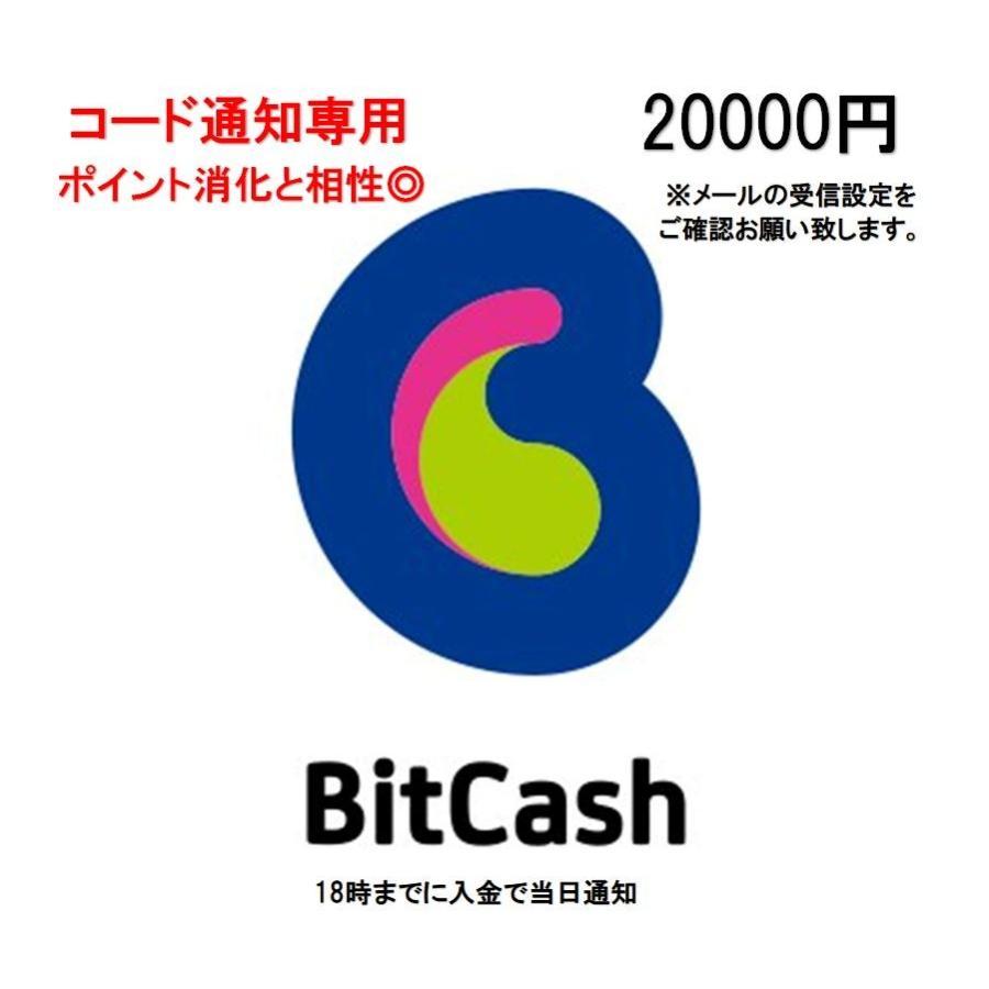 コード通知専用 買取 ビットキャッシュ 贈答 Bit プリペイドカード 20000円券 Cash