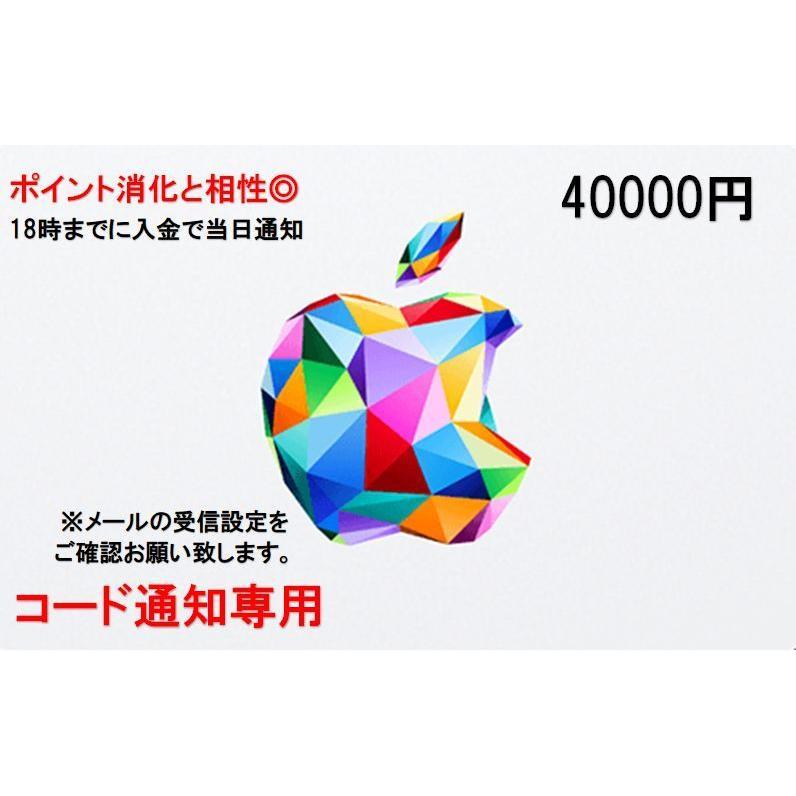 iTunes Card アイチューンズ カード 蔵 新品未使用 40000円券 Apple コード通知