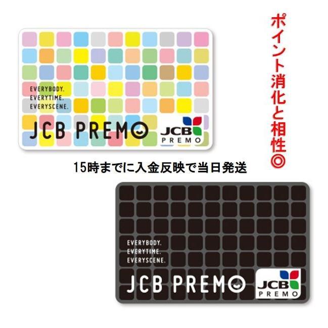 JCBギフトカード JCBプレモカード 10300円 選択 新商品 10000円分