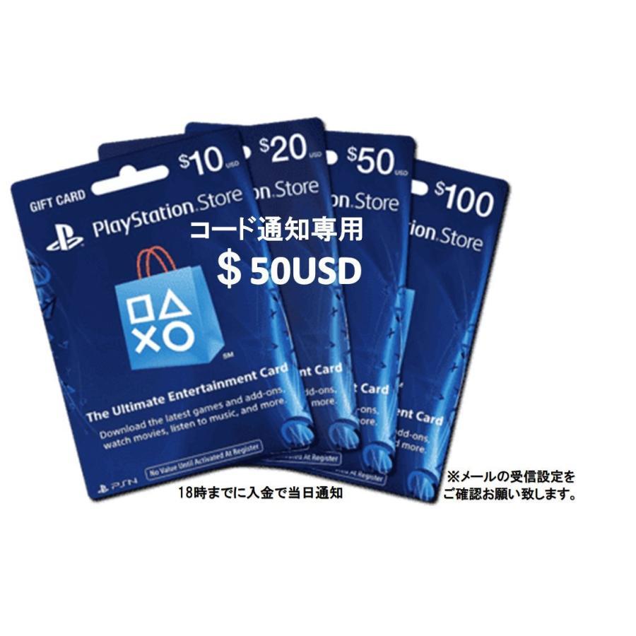 PlayStation Store Card PSN 売り込み コード通知専用 送料無料カード決済可能 $50 北米版