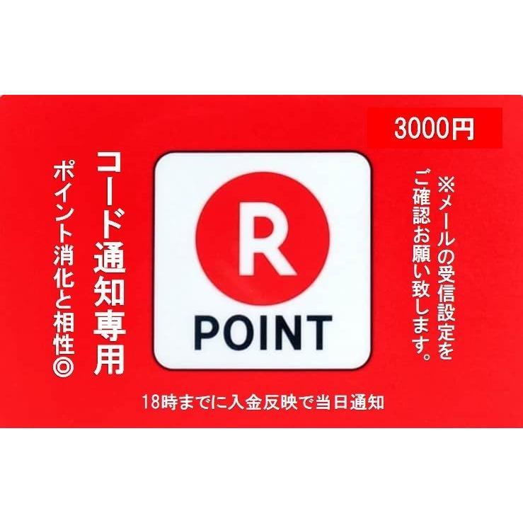 ポイントカード ギフト 3000P Tポイント使用OK コード通知専用 売り込み 在庫あり