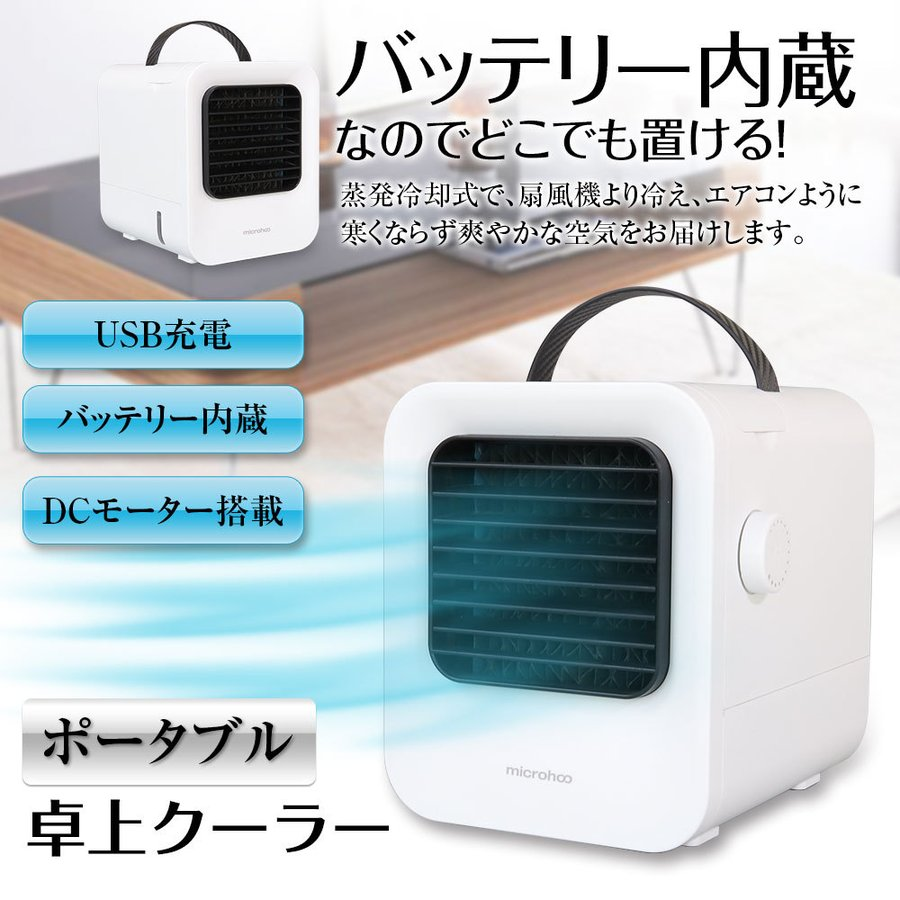 冷風扇 卓上クーラー 小型クーラー 卓上エアコン ミニエアコンファン 空気清浄 ミニクーラー LEDライト 冷却 初売り ポータブルエアコン ギフト