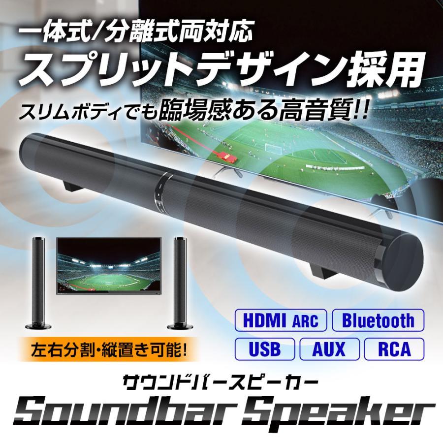 サウンドバー スピーカー テレビ HDMI ARC Bluetooth 5.0 OPT 壁掛 正規店 USB RCA 光デジタル 分離式 縦置 ストアー AUX 横置