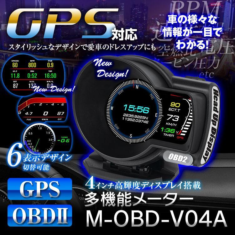 OBD2 メーター GPS 販売期間 限定のお得なタイムセール サブメーター スピードメーター 推奨 4インチ 多機能 デジタルメーター マルチメーター 車載 ディスプレイ タコメーター