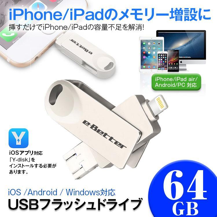 iPhone USBメモリ 64GB USBフラッシュドライブ USB iOS 店内限界値引き中 セルフラッピング無料 アンドロイド 定形外送料無料 PC 容量拡張 ハイクオリティ