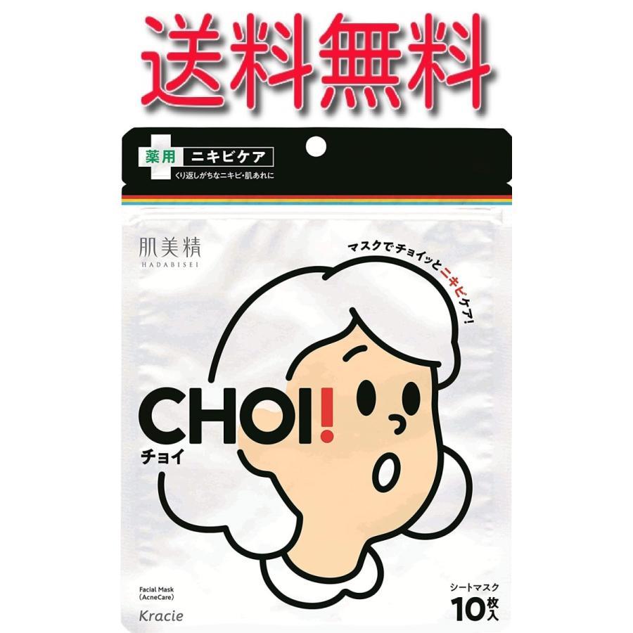 肌美精 医薬部外品 送料0円 CHOIマスク フェイスマスク本体 販売実績No.1 薬用ニキビケア