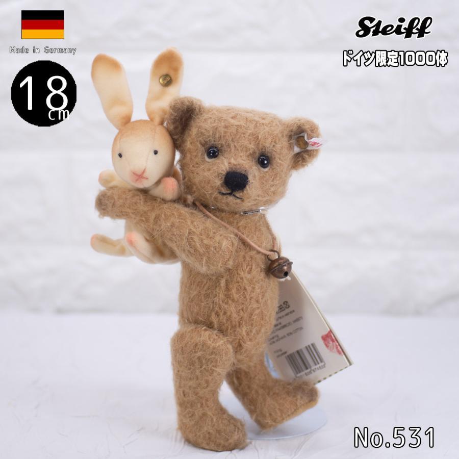 Steiffシュタイフ ドイツ限定 テディベア エミル with バニー(Emil 18 cm with bunny) ぬいぐるみ/クリスマス/プレ