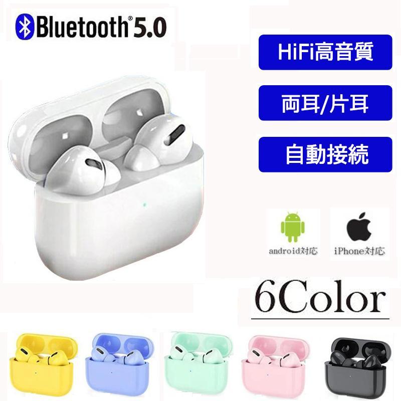 翌日発送 2021年新型 ワイヤレスイヤホン Bluetooth5.0 マカロン6色  日本語説明書付き 可愛い  簡単接続  両耳対応 高音質 タッチ操作|iwahira-shoten