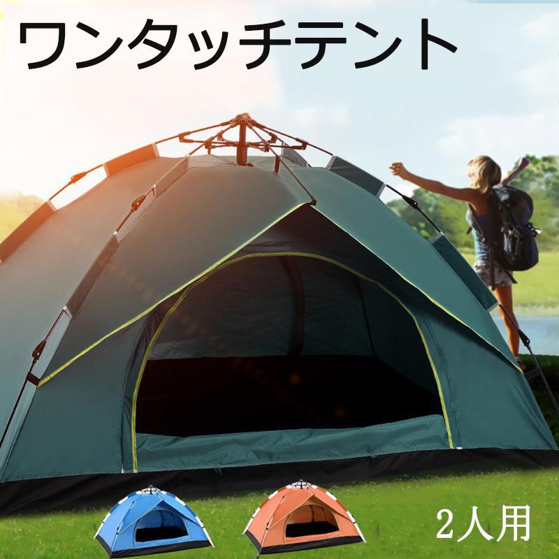 ワンタッチテント UVカット 2人用 軽量 フルクローズ 簡単 ドーム 日よけ 防風防水 紫外線防止 登山 お花見 大幅にプライスダウン ランキングTOP5 サンシェード