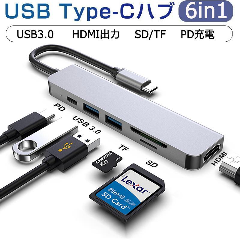 USB ハブ Type-C 3.0 6in1 タイプ 6ポート一体型 店内全品対象 ipad PD ケーブルレス 互換性抜群 パソコン給電 カードリーダー 日本全国 送料無料 充電 pro