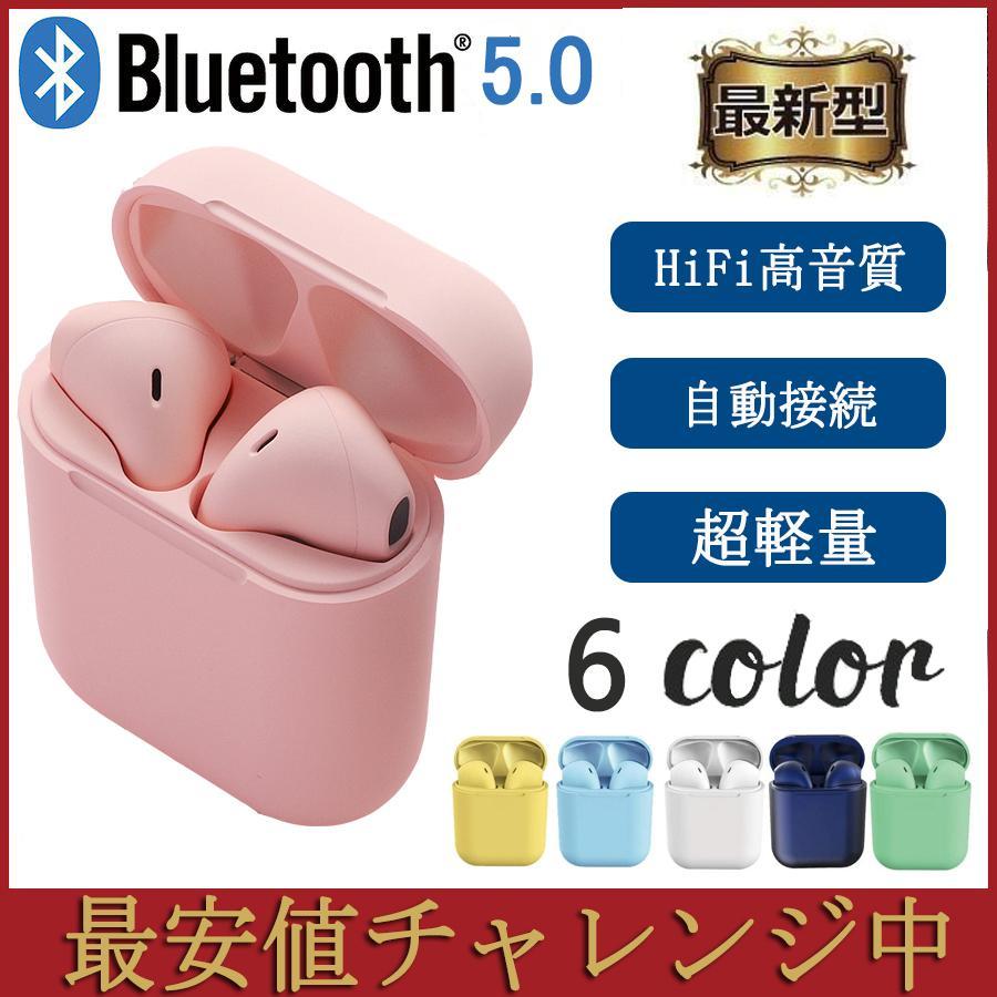 翌日発送 マカロンワイヤレスイヤホン Bluetooth5.0 マカロン色 6色 高音質 お値打ち価格で 両耳対応 日本語説明書付き タッチ操作 授与 超軽量 大容量充電