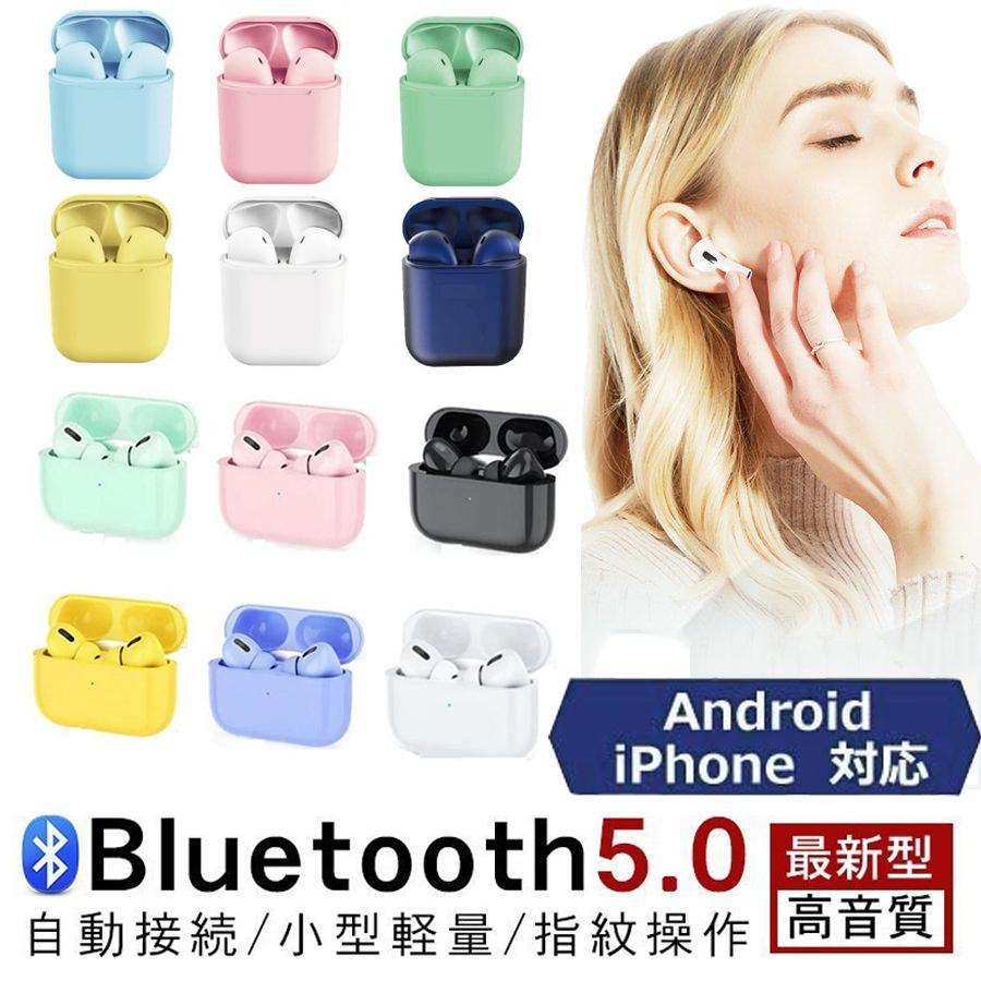 ワイヤレスイヤホン 国内送料無料 Bluetooth5.0 マカロン色 世界の人気ブランド 日本語説明書付き 大容量充電 可愛い 簡単接続 タッチ操作