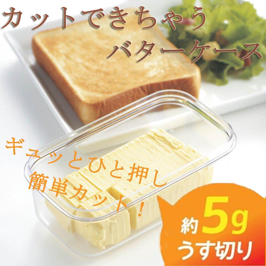 バターケース 注目ブランド カットできちゃうバターケース 計量 薄切り カット バターカッター 贈呈 200g 保存 ストック