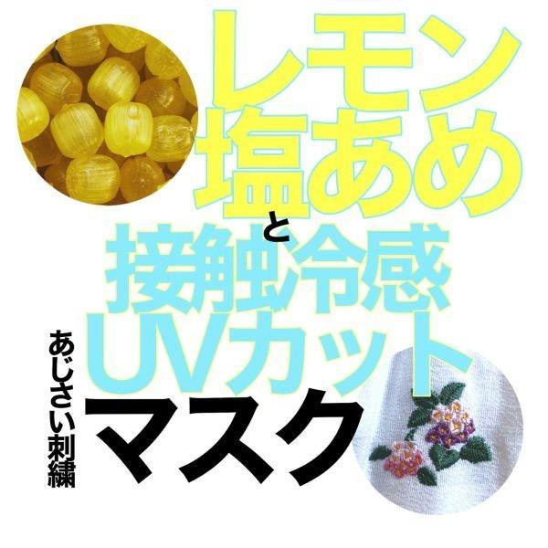 接触冷感 あじさい 刺繍 レモン塩あめ セット 〜アメトマスク〜|iwaiseika|02