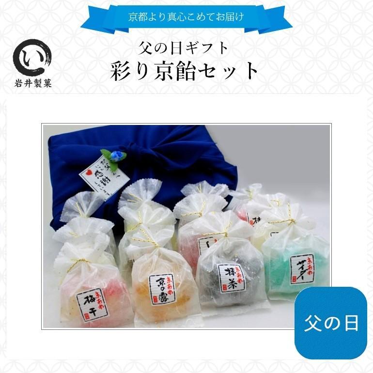 父の日 2021 プレゼント お菓子 父の日ギフト 京都 和菓子 彩り京飴セット 送料無料 iwaiseika
