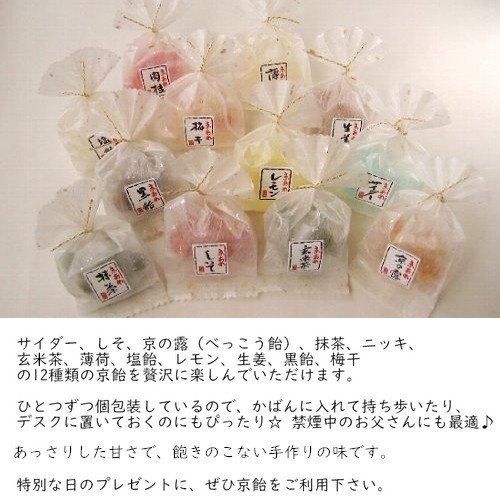 父の日 2021 プレゼント お菓子 父の日ギフト 京都 和菓子 彩り京飴セット 送料無料 iwaiseika 02