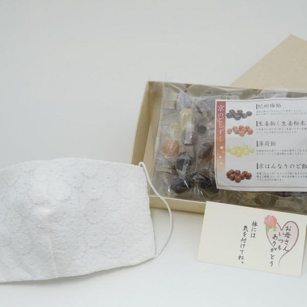 母の日 母の日ギフト のど飴 マスク セット 〜アメトマスク〜(送料無料)|iwaiseika