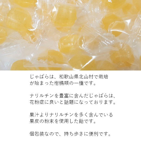 じゃばら飴|iwaiseika|03
