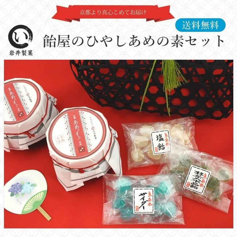 お中元 京都土産 送料無料 新登場 本物 飴屋のひやしあめの素セット