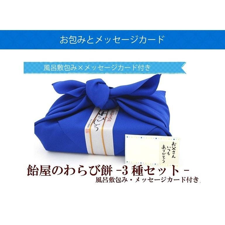 父の日 お菓子 父の日ギフト プレゼント 和菓子 あめ屋さんのわらび餅 3点セット 送料無料 【出荷限定】|iwaiseika|05